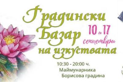 Amalgama на Градински Базар на Изкуствата 10 Септември
