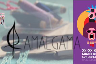 Отново с музика! Francofolies Art Fest & Amlgama